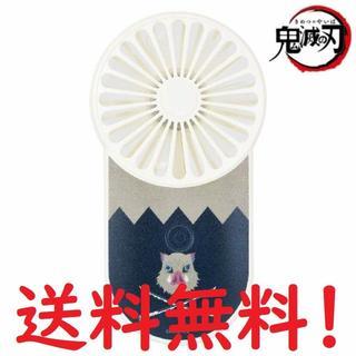 BANDAI - 鬼滅の刃 コンパクト 扇風機 嘴平伊之助 充電式 USB ハンディファン