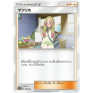 ポケモン(ポケモン)のポケモンカード  マツリカ(シングルカード)
