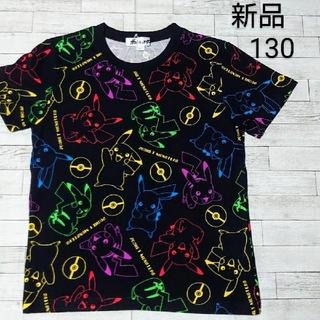 ポケモン(ポケモン)の【新品】ポケモンピカチュウ 半袖Tシャツ 黒 130(Tシャツ/カットソー)