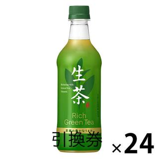キリン(キリン)の生茶 引換券24本(茶)
