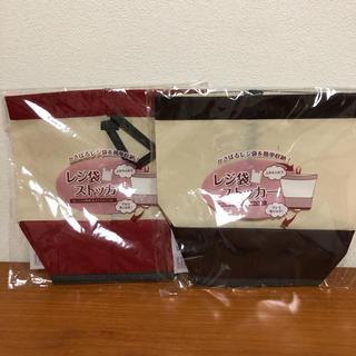 レジ袋ストッカー かさばるレジ袋を簡単収納 赤・茶 2つセットで(キッチン収納)