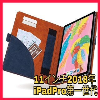 ELECOM - 2018 11インチ iPad Pro  ケース カバー ブルー ブラウン