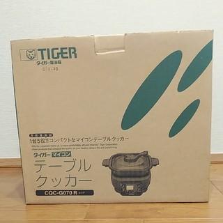 タイガー(TIGER)の【ちびあっこ☆様専用】マイコンテーブルクッカー(調理機器)