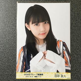 エイチケーティーフォーティーエイト(HKT48)のHKT48 田中美久 AKB48 グループ 感謝祭 2017.10.8 生写真(アイドルグッズ)