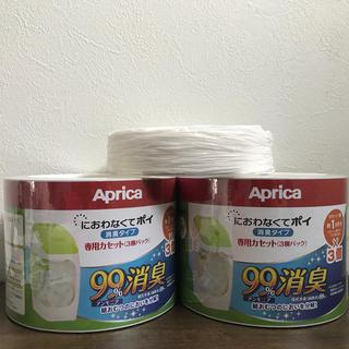 アップリカ(Aprica)のアップリカ におわなくてポイ オムツゴミ箱専用カセットカートリッジゴミ袋(紙おむつ用ゴミ箱)