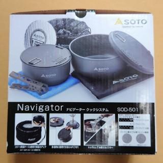 シンフジパートナー(新富士バーナー)のSOTOナビゲーター クックシステム SOD-501(調理器具)