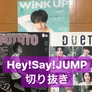 ヘイセイジャンプ(Hey! Say! JUMP)のHey!Say!JUMP 切り抜き(アイドルグッズ)