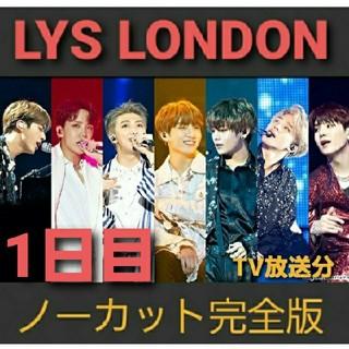 防弾少年団(BTS) - LYS LONDON  ノーカット完全版