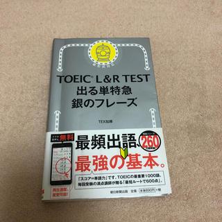 アサヒシンブンシュッパン(朝日新聞出版)のTOEIC L&R TEST出る単特急銀のフレーズ 新形式対応(資格/検定)