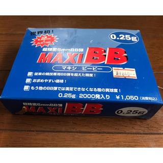 マキシビービー 0.25g  2000発入り 未開封(エアガン)