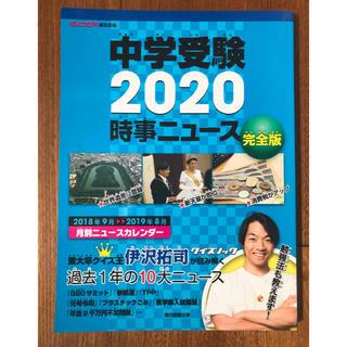 アサヒシンブンシュッパン(朝日新聞出版)の中学受験時事ニュース完全版 2020(語学/参考書)