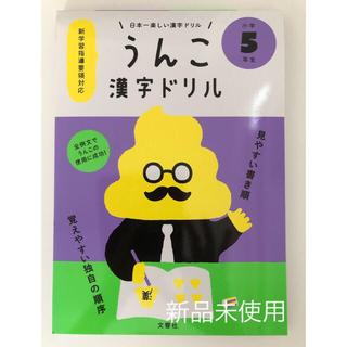 日本一楽しい漢字ドリルうんこ漢字ドリル小学5年生(語学/参考書)