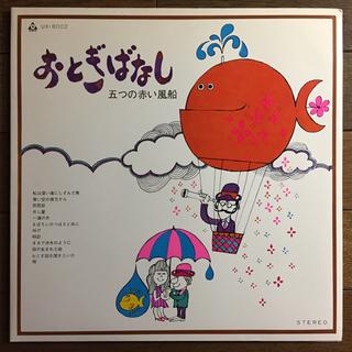 LP 五つの赤い風船 / おとぎばなし(その他)