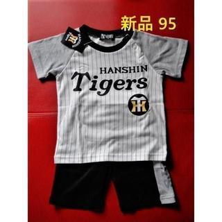 ハンシンタイガース(阪神タイガース)の新品 セットアップ上下セット『95サイズ』阪神 タイガース ユニフォーム型(Tシャツ/カットソー)