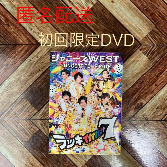 ジャニーズWEST(ジャニーズウエスト)のジャニーズWEST ラッキィィィィィィィ7 初回仕様DVD エンタメ/ホビーのDVD/ブルーレイ(アイドル)の商品写真