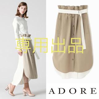 ADORE - 【美品】アドーア 定価35200円 今季カタログ掲載 バイカラースカート 38