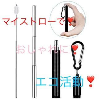 携帯ストロー(カトラリー/箸)