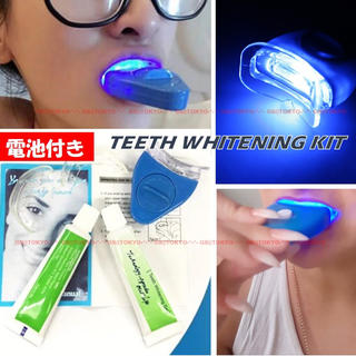 LEDライト ホワイトニング・キット 【電池付き】