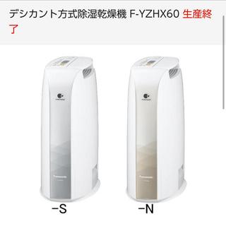 Panasonic - Panasonic 衣類乾燥除湿機 FーYZHX60