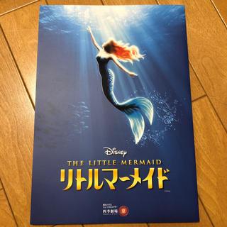 ディズニー(Disney)の[8月までの出品]劇団四季 リトルマーメイド パンフレット(ミュージカル)