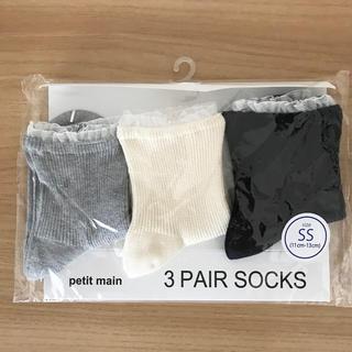 petit main - プティマイン 靴下 ssサイズ 11〜13cm