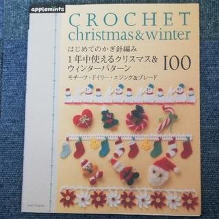 はじめてのかぎ針編み1年中使えるクリスマス&ウィンタ-パタ-ン100 モチ-フ・