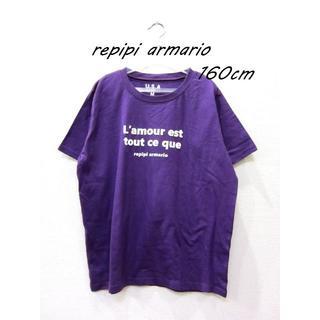 repipi armario - repipi armario 半袖Tシャツ 160cm~165cm/新品