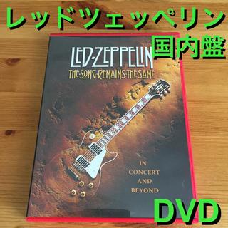 レッド・ツェッペリン 狂熱のライヴ [DVD]