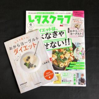 ♡ レタスクラブ 6月号(料理/グルメ)