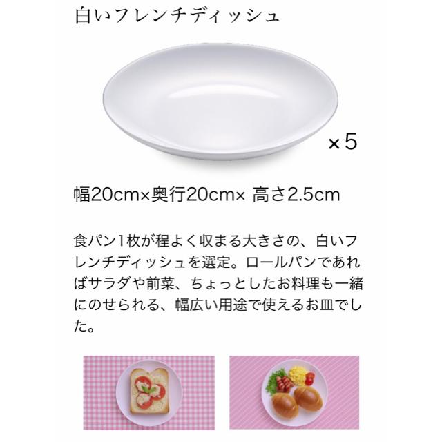 山崎製パン(ヤマザキセイパン)のヤマザキ春のパンまつりお皿 インテリア/住まい/日用品のキッチン/食器(食器)の商品写真
