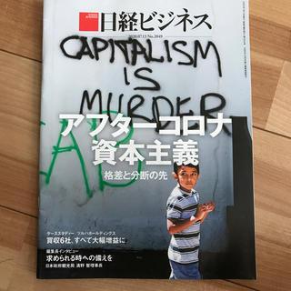 ニッケイビーピー(日経BP)の日経ビジネス 2020.07.13(ビジネス/経済/投資)