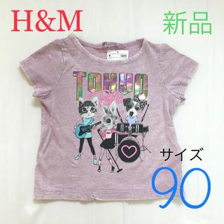 エイチアンドエム(H&M)の【新品.汚れあり】H&M ネコちゃん ロックT サイズ90(Tシャツ/カットソー)