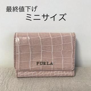 フルラ(Furla)の最終値下げ❗️レアサイズ★フルラ★極小三つ折り財布 (財布)