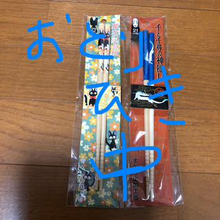 ジブリお箸セット(カトラリー/箸)