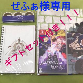 Nintendo Switch - ファイアーエムブレム 風花雪月+ギフトセット