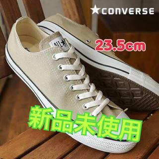 CONVERSE - 【23.5cm】converse スニーカー ベージュ