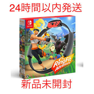 Nintendo Switch - 【新品未開封】 Nintendo Switch リングフィット アドベンチャー