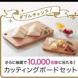 ヤマザキセイパン(山崎製パン)のヤマザキ春のパンまつり カッティングボードセット(食器)