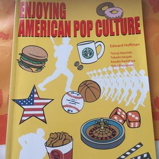 アサヒシンブンシュッパン(朝日新聞出版)のアメリカン・ポップカルチャ- Enjoying American Pop Cul(語学/参考書)