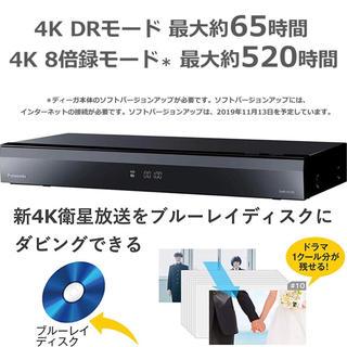 Panasonic - ⭐︎新品⭐︎Panasonic ブルーレイ DIGA DMR-4S100