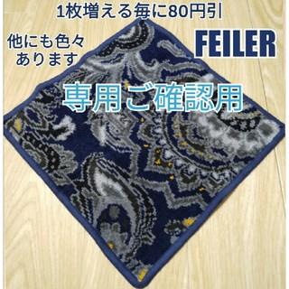 FEILER - ✨ FEILER ✨ フェイラー タオル ハンカチ ペイズリー ネイビー グレー