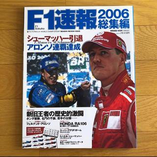 F1速報 2006 総集編(車/バイク)