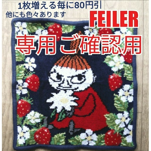 FEILER(フェイラー)の専用ご確認用 ✨ FEILER ✨ フェイラー ハンカチ ムーミン ミイ レディースのファッション小物(ハンカチ)の商品写真
