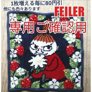 FEILER - ✨ FEILER ✨ フェイラー タオル ハンカチ ムーミン ミイ リトルミイ