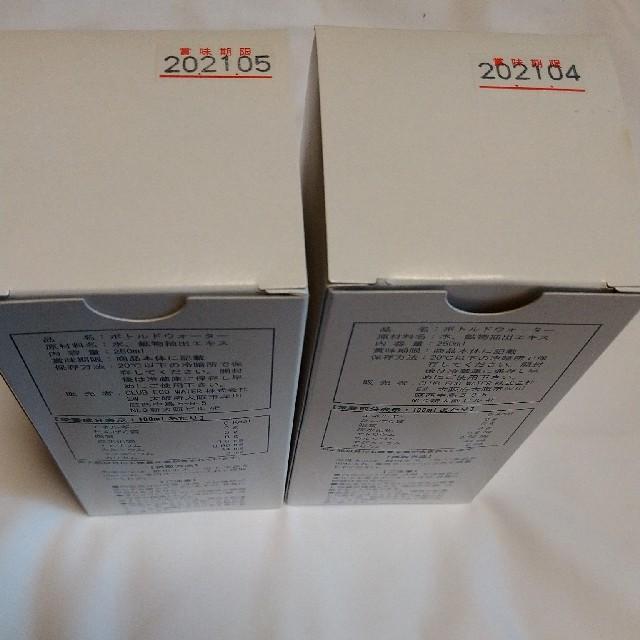ポタポタクラブ☆ライフエッセンス☆250ml2個セット 食品/飲料/酒の飲料(ミネラルウォーター)の商品写真