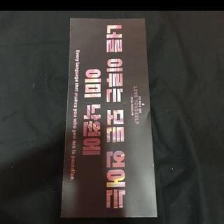 bts lsy ソウル スローガン(アイドルグッズ)