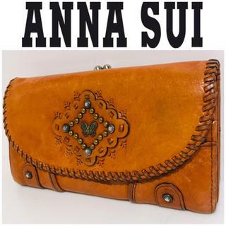 ANNA SUI - 本革スタッズ■大丸購入■アナスイ ANNA SUI 長財布 ブラウン がま口