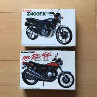AOSHIMA - アオシマ KAWASAKI Z400FX KAWASAKI ZⅡ 2台セット