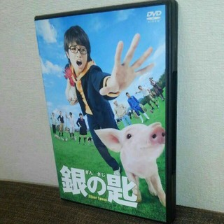 Sexy Zone - 銀の匙 Silver Spoon DVD 中島健人 広瀬アリス