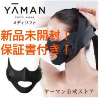 YA-MAN - 【新品未使用】ヤーマン メディリフト YA−MAN EP-14BB
